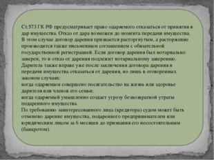 Ст.573 ГК РФ предусматривает право одаряемого отказаться от принятия в дар им