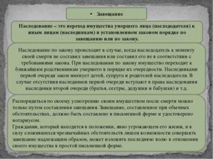 Завещание Наследование – это переход имущества умершего лица (наследодателя)