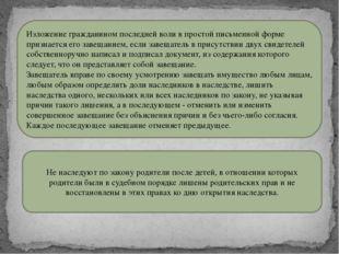 Изложение гражданином последней воли в простой письменной форме признается ег