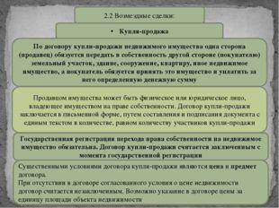 2.2 Возмездные сделки: Купля-продажа По договору купли-продажи недвижимого им