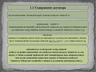 1.1 Содержание договора а) должно соответствовать действующему законодательст