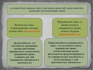 в) должен быть подписан лично участником сделки либо представителем - надлежа