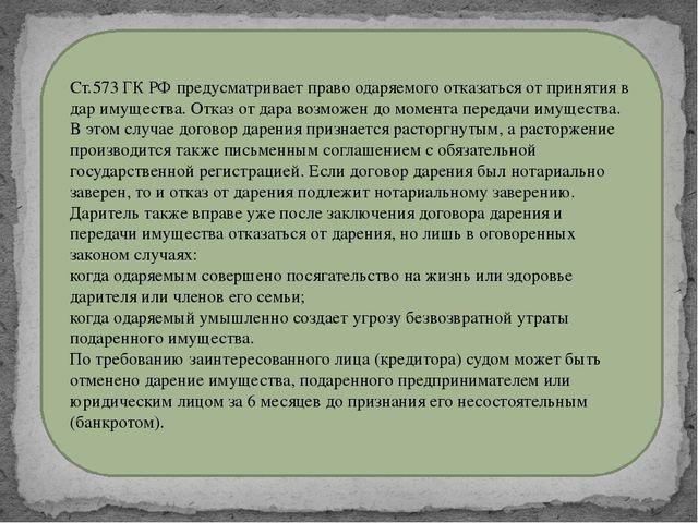 Ст.573 ГК РФ предусматривает право одаряемого отказаться от принятия в дар им...
