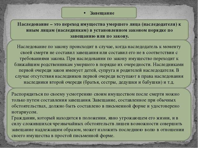 Завещание Наследование – это переход имущества умершего лица (наследодателя)...