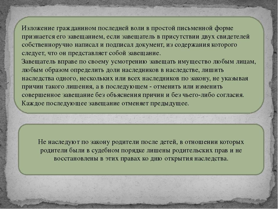 Изложение гражданином последней воли в простой письменной форме признается ег...