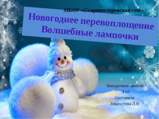 Новогоднее перевоплощение Волшебные лампочки Внеурочное занятие 4 кл Составил