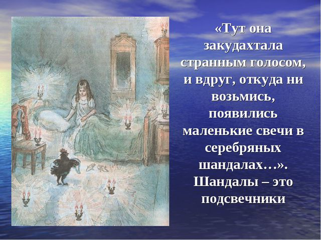 «Тут она закудахтала странным голосом, и вдруг, откуда ни возьмись, появились...