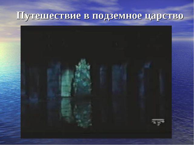 Путешествие в подземное царство