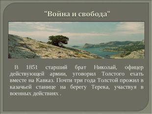 В 1851 старший брат Николай, офицер действующей армии, уговорил Толстого ехат