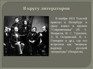 """В ноябре 1855 Толстой приехал в Петербург и сразу вошел в кружок """"Современник"""