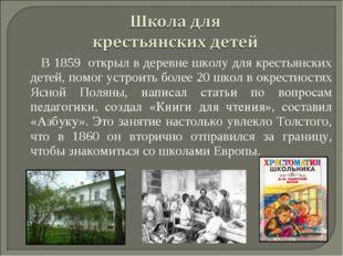 В 1859 открыл в деревне школу для крестьянских детей, помог устроить более 20