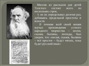 Многие из рассказов для детей Толстого состоят всего из нескольких строк. А о
