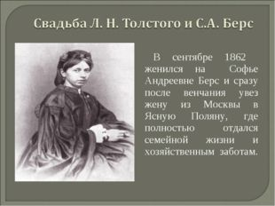 В сентябре 1862 женился на Софье Андреевне Берс и сразу после венчания увез ж