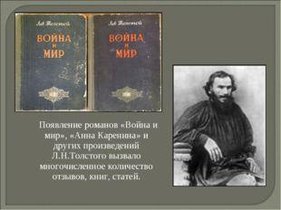 Появление романов «Война и мир», «Анна Каренина» и других произведений Л.Н.Т