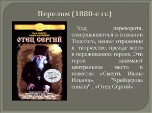 Ход переворота, совершавшегося в сознании Толстого, нашел отражение в творчес