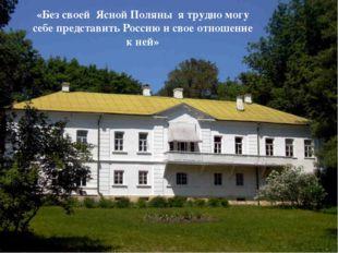 «Без своей Ясной Поляны я трудно могу себе представить Россию и свое отношени