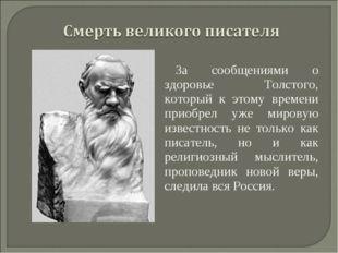 За сообщениями о здоровье Толстого, который к этому времени приобрел уже миро