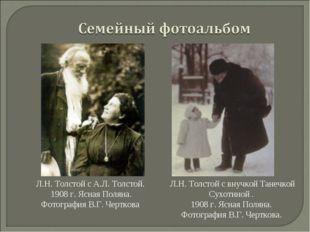 Л.Н. Толстой с А.Л. Толстой. 1908 г. Ясная Поляна. Фотография В.Г. Черткова Л
