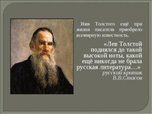 Имя Толстого ещё при жизни писателя приобрело всемирную известность. «Лев Тол