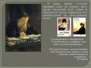 Своей жизнью и творчеством Толстой связал и соединил «два века» русской лите