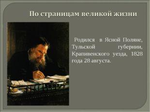 Родился в Ясной Поляне, Тульской губернии, Крапивенского уезда, 1828 года 28