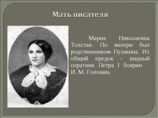 Мария Николаевна Толстая. По матери был родственником Пушкина. Их общий пред