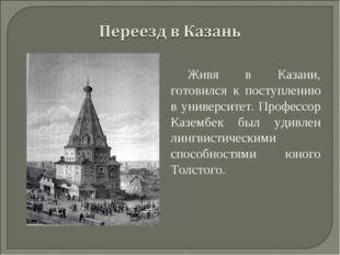 Живя в Казани, готовился к поступлению в университет. Профессор Казембек был