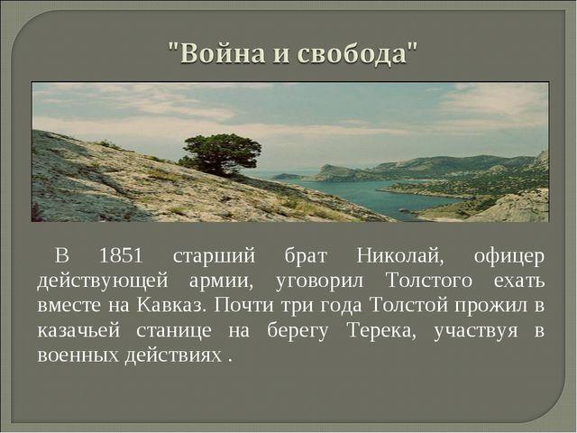 В 1851 старший брат Николай, офицер действующей армии, уговорил Толстого ехат...