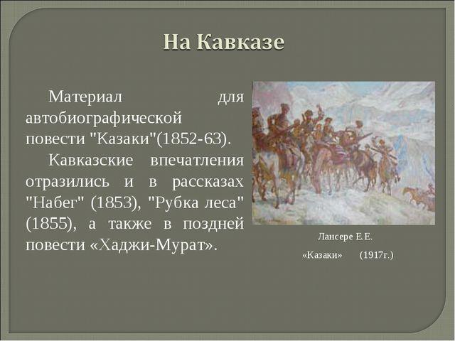 """Лансере Е.Е. «Казаки» (1917г.) Материал для автобиографической повести """"Казак..."""