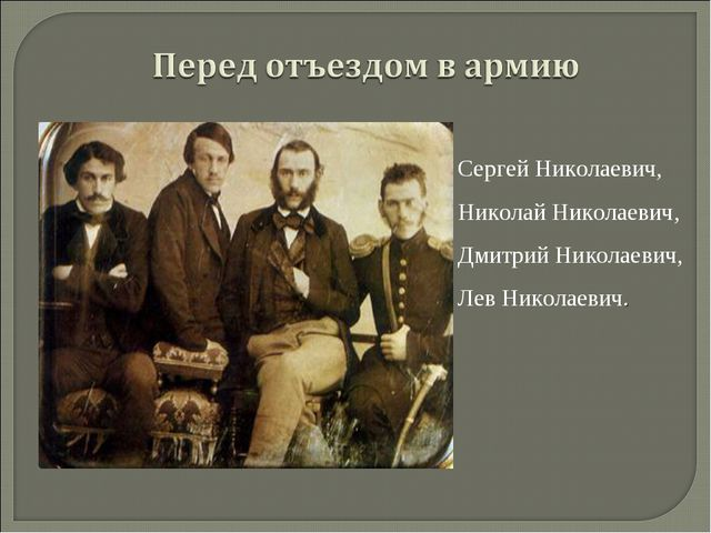 Сергей Николаевич, Николай Николаевич, Дмитрий Николаевич, Лев Николаевич.
