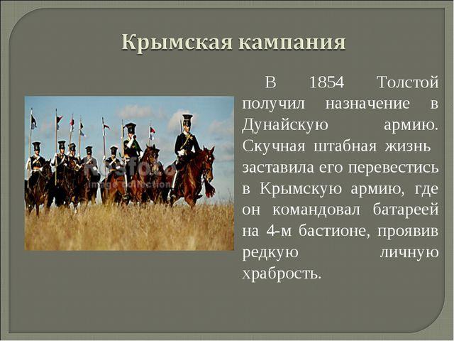 В 1854 Толстой получил назначение в Дунайскую армию. Скучная штабная жизнь за...