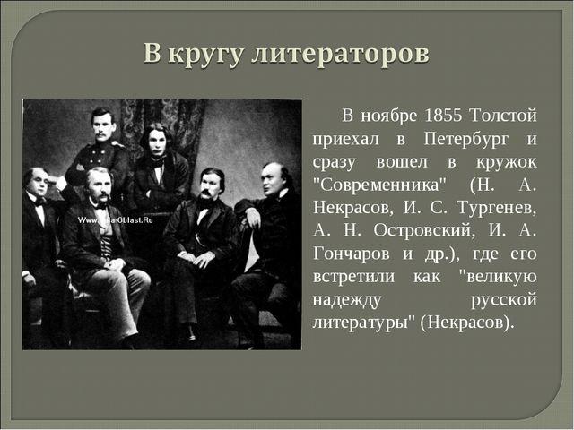 """В ноябре 1855 Толстой приехал в Петербург и сразу вошел в кружок """"Современник..."""