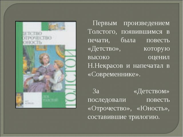 Первым произведением Толстого, появившимся в печати, была повесть «Детство»,...