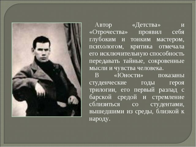 Автор «Детства» и «Отрочества» проявил себя глубоким и тонким мастером, психо...