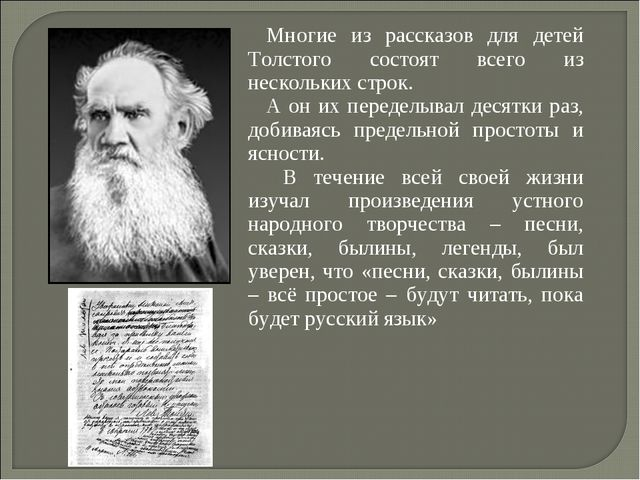 Многие из рассказов для детей Толстого состоят всего из нескольких строк. А о...