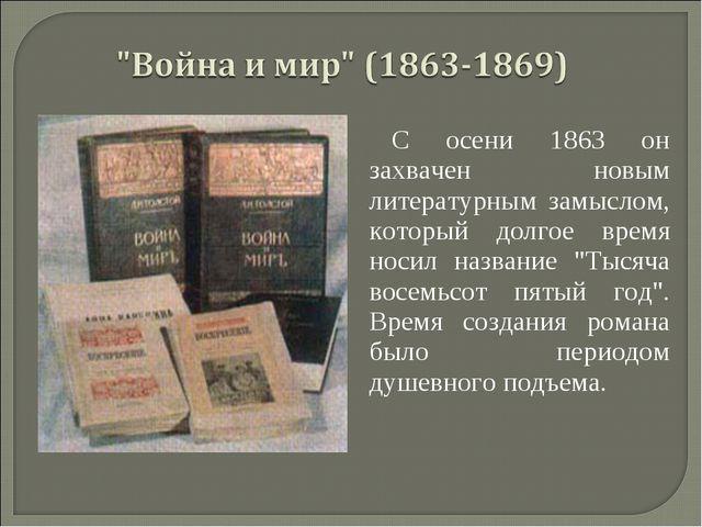 С осени 1863 он захвачен новым литературным замыслом, который долгое время но...