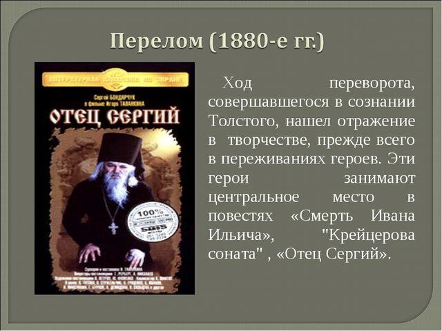 Ход переворота, совершавшегося в сознании Толстого, нашел отражение в творчес...
