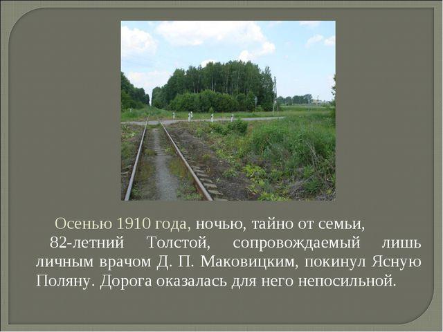 Осенью 1910 года, ночью, тайно от семьи, 82-летний Толстой, сопровождаемый л...