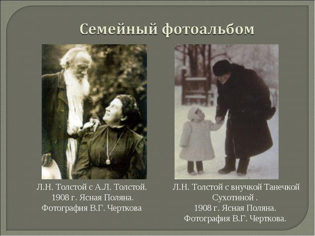 Л.Н. Толстой с А.Л. Толстой. 1908 г. Ясная Поляна. Фотография В.Г. Черткова Л...