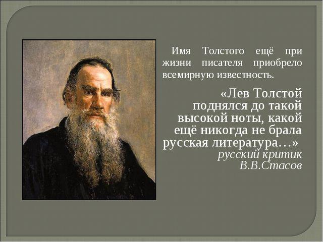 Имя Толстого ещё при жизни писателя приобрело всемирную известность. «Лев Тол...
