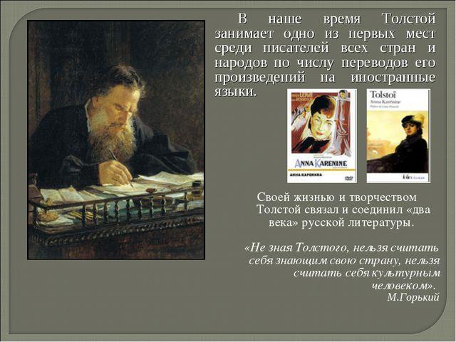 Своей жизнью и творчеством Толстой связал и соединил «два века» русской лите...