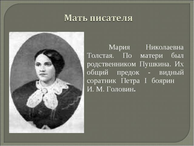Мария Николаевна Толстая. По матери был родственником Пушкина. Их общий пред...