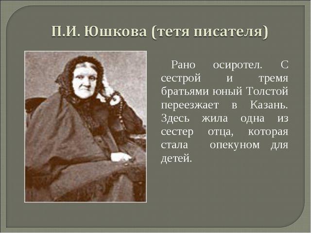 Рано осиротел. С сестрой и тремя братьями юный Толстой переезжает в Казань. З...