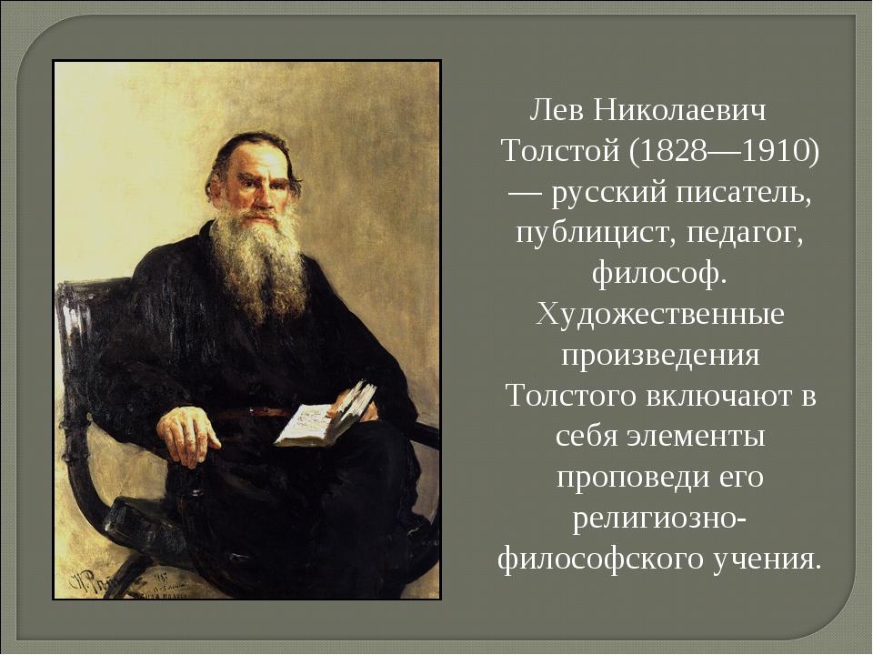 Лев Николаевич Толстой (1828—1910) — русский писатель, публицист, педагог, фи...