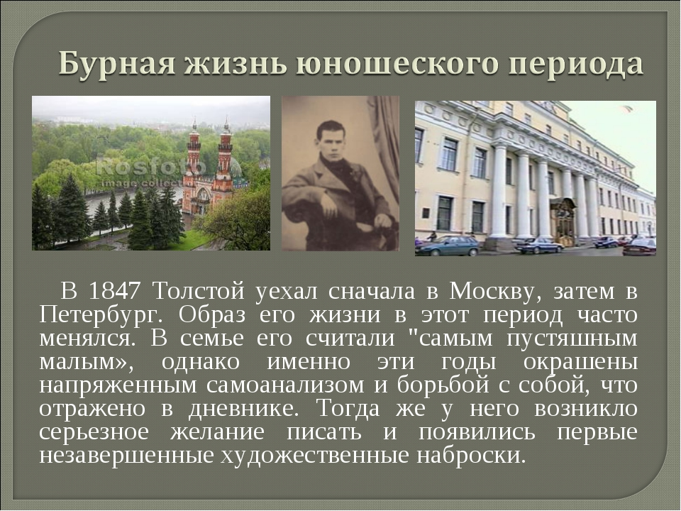 В 1847 Толстой уехал сначала в Москву, затем в Петербург. Образ его жизни в э...