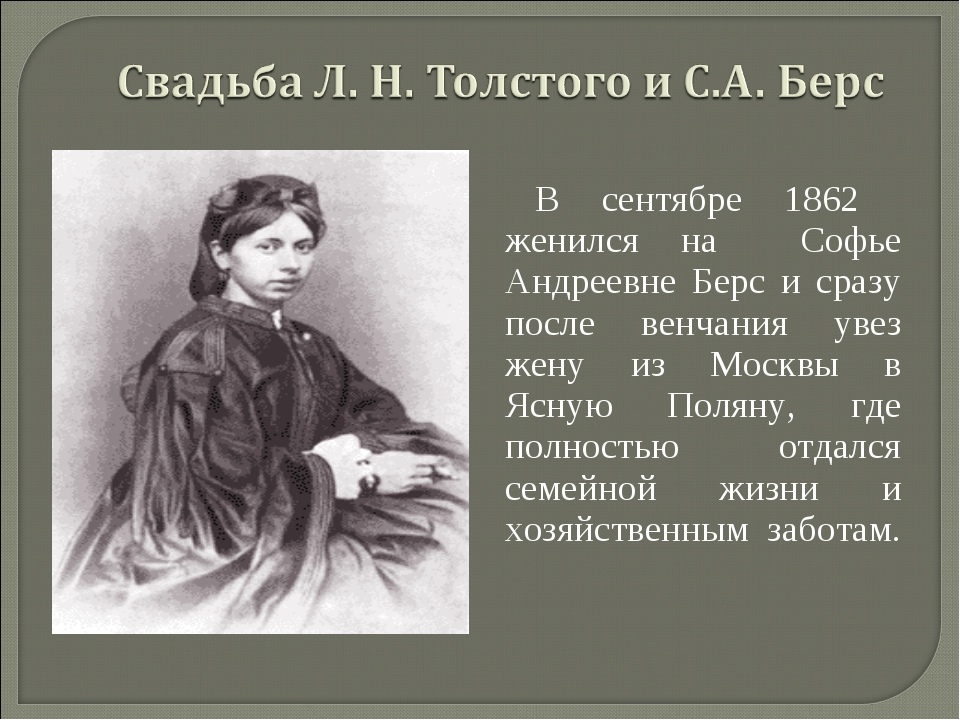 В сентябре 1862 женился на Софье Андреевне Берс и сразу после венчания увез ж...