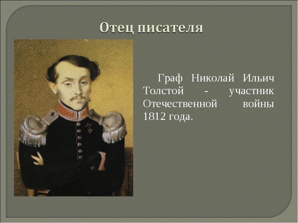 Граф Николай Ильич Толстой - участник Отечественной войны 1812 года.