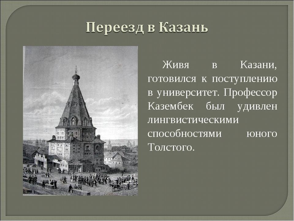 Живя в Казани, готовился к поступлению в университет. Профессор Казембек был...