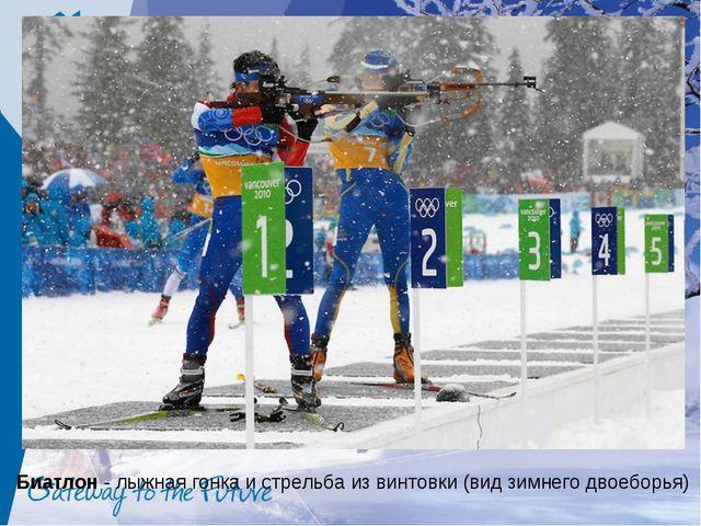 Биатлон - лыжная гонка и стрельба из винтовки (вид зимнего двоеборья)