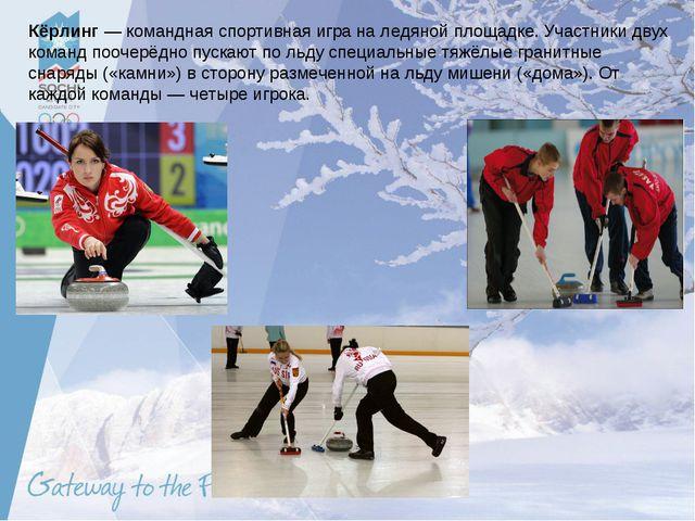 Кёрлинг — командная спортивная игра на ледяной площадке. Участники двух коман...
